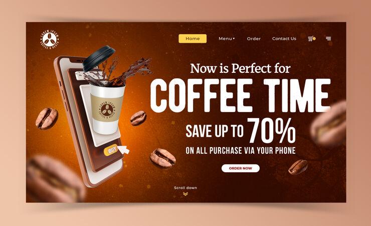 创意概念咖啡营销推广模板