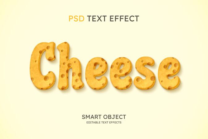 奶酪文本样式效果