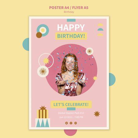 庆祝生日海报模板