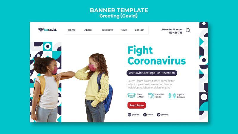 冠状病毒问候与照片登陆页模板
