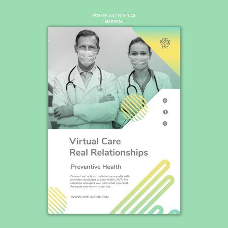 医疗虚拟护理海报模板