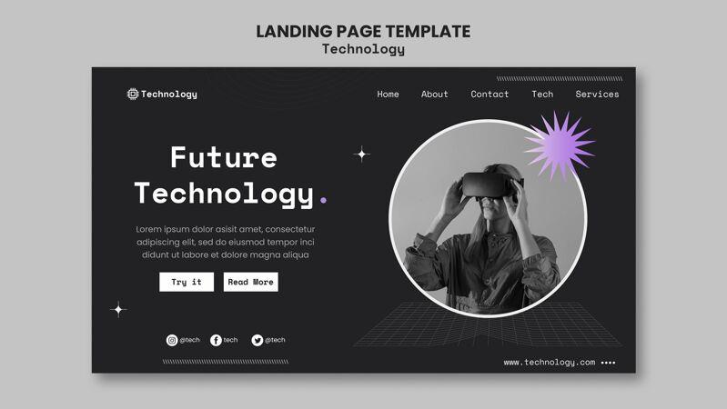 未来技术登录页模板