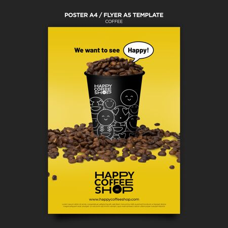 咖啡海报模板