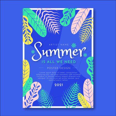 有机平面夏季派对垂直海报模板