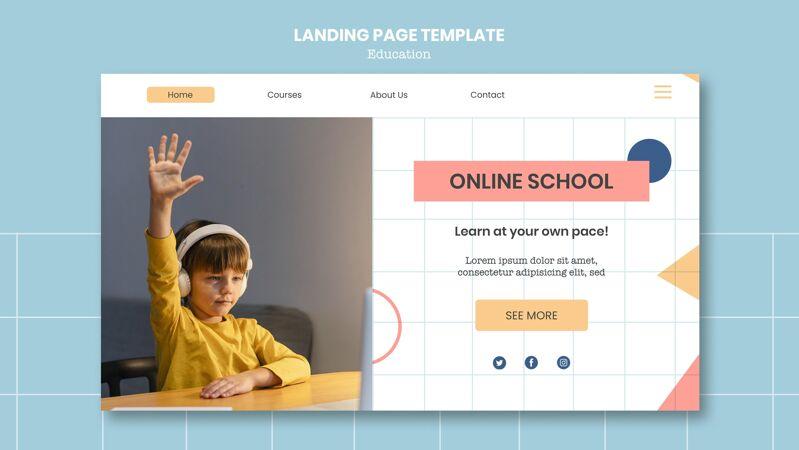 在线学校登录页模板