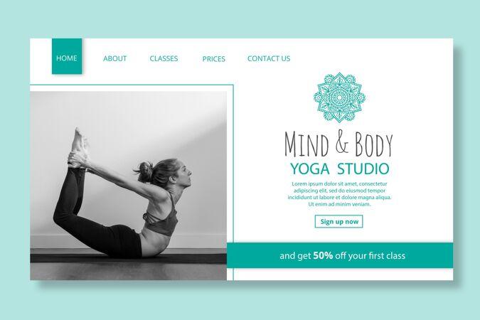 瑜伽练习登录页模板